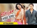 Viyyalavaru Video Song Tadakha Video Songs Naga Chaitanya Sunil Tamannah Andrea Jeremiah