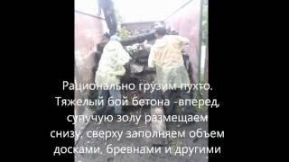 видео Демонтаж сгоревшего дома