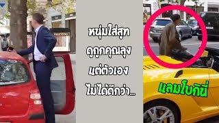 เมื่อคนไร้บ้านขับแลมโบกินี่-ช็อคไหมล่ะ-ดูถูกเขาไว้เยอะ-รวมคลิปฮาพากย์ไทย