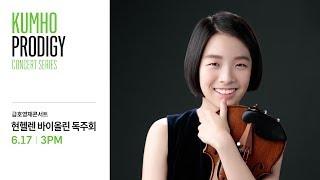 [금호영재콘서트] 17.06.17 현헬렌 바이올린 독주회