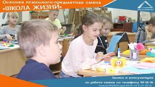 """Осенняя психолого-предметная смена """"Школа жизни"""""""