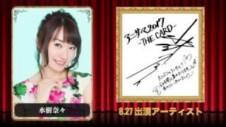 Animelo Summer Live 2017 -THE CARD- 第一弾出演アーティスト thumbnail