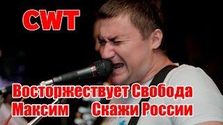 CWT -  В конце тоннеля, Максим, Скажи России