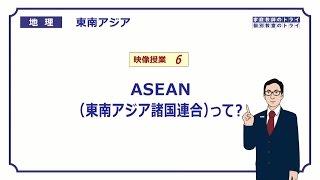 【高校地理】 東南アジア6 東南アジア諸国連合 (17分)