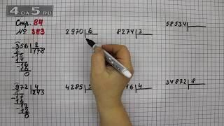 Страница 84 Задание 383 – Математика 4 класс Моро – Учебник Часть 1
