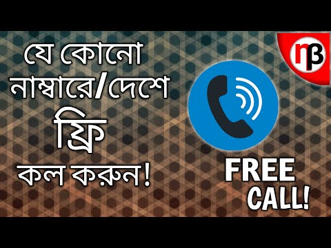 Call Anywhere Unlimited for Free🔥| Free International Calling App 2018 | NETBID