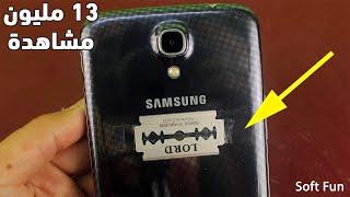 شاهد مالذي يحدث عند إضافة شفرة حلاقة إلى هاتفك !! لن تصدق