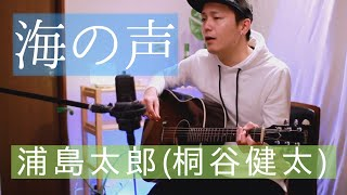 twitter: https://twitter.com/koreshin_music 海の声/浦島太郎 (au CM...