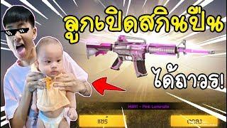 freefire-พาลูกชาย3เดือน-สุ่มสกินปืนได้ถาวร-ลูกเกือบ