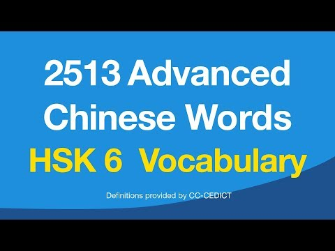 2513 Advanced Chinese Words - HSK Level 6 Vocabulary