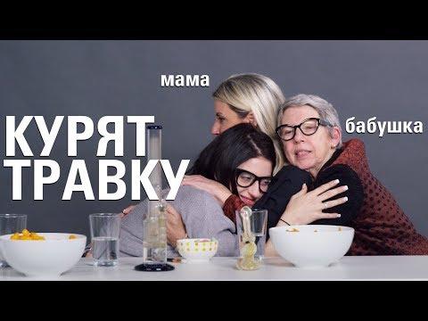 Бабушка, её Дочь и Внучка Курят Травку Вместе [Trempel Hub]