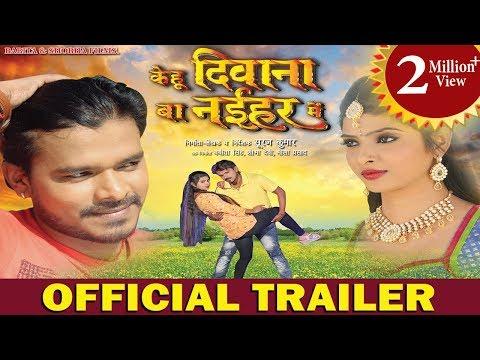 Kehu Deewana Ba Naihar Me | Official Trailer |Pramod Premi,Priyanka Maharaj| केहू दिवाना बा नईहर में