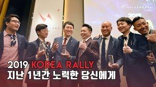 세일즈웍스 코리아  모두의 축제 2019 Korea R…