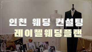 인천 결혼식준비 레이첼웨딩플랜