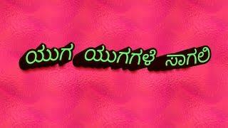 Yuga yugagale saagali ಯುಗ ಯುಗಗಳೆ ಸಾಗಲಿ Kannada WhatsApp status