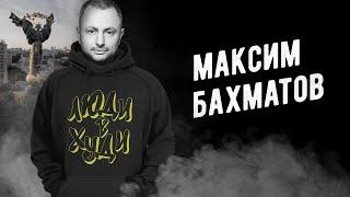 Максим Бахматов о Кличко, Слуге Народа и конченных балконах | Люди в худи