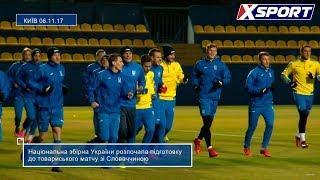 Сборная Украины по футболу начала подготовку к товарищескому матчу со Словакией