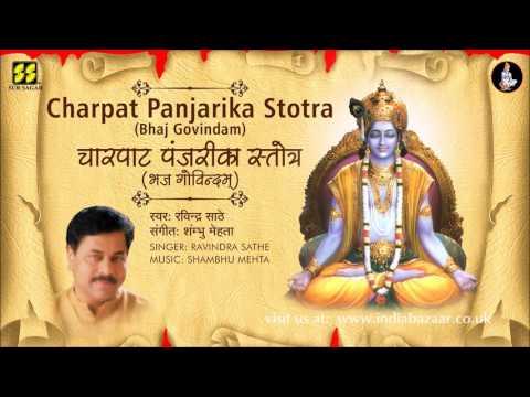 Charpat Panjrika Stotra | चर्पटपञ्जरिका स्तोत्र | Singer: Ravindra Sathe | Music: Shambhu Mehta