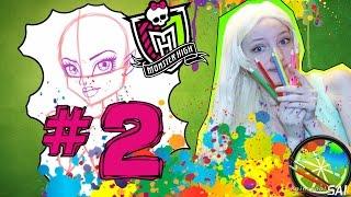 Как нарисовать Монстр Хай? #2 Лицо. | How to draw Monster High. Face. #2