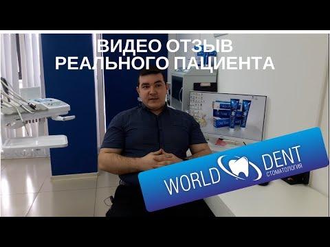 Видео отзыв о стоматологии World Dent в Краснодаре.