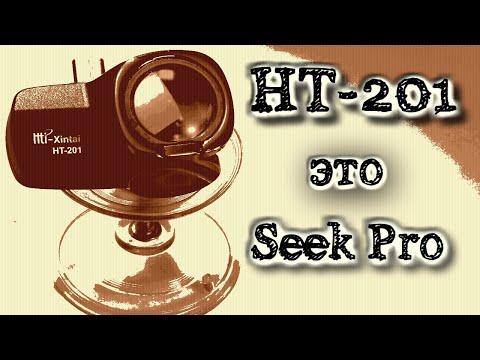Тепловизор HT-201 это Seek Thermal PPO тест и апгрейд