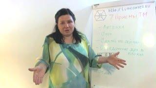 Урок 7.10 уроков тайм-менеджмента от Инны Иголкиной. Приемы управления временем