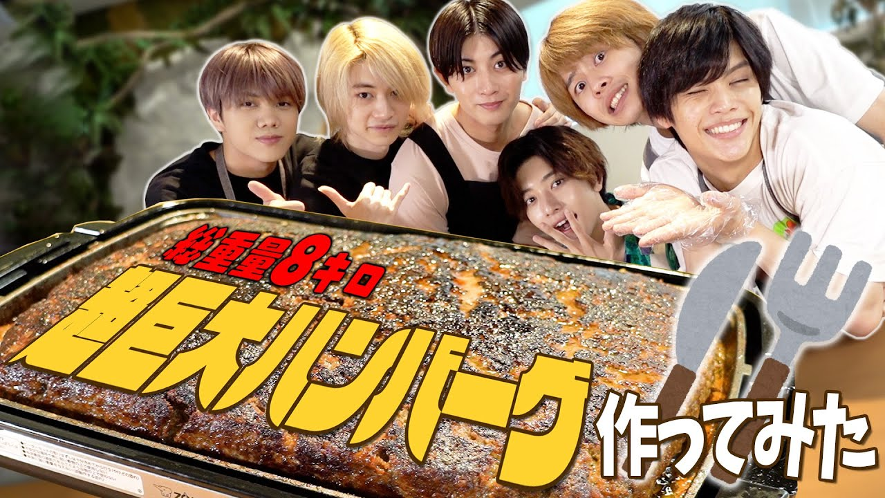 7 MEN 侍【超巨大ハンバーグ】素晴らしい出来栄え…!?