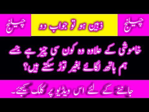 Demonstration Of Brain Teaser Riddle Meaning On Urdu