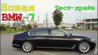 BMW 7 тест драйв 2017 год