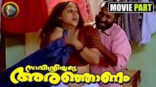 Savithriyude Aranjanam movie clip | I don't get it