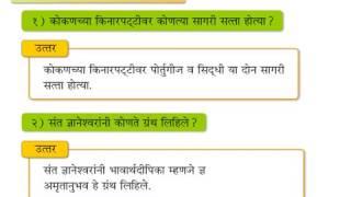 Standard 7, History QnA 11, Maharashtra Board