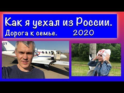 Как уехать из России 🇷🇺. Дорога к семье. Как я уехал в Европу, Черногорию 🇲🇪2020