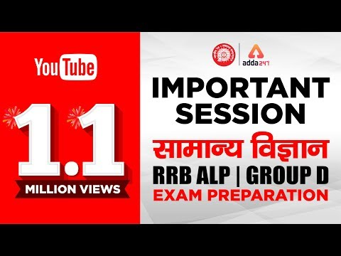 RRB ALP/ Group D   General Science By Antara Mam (Day-2)   Online Coaching For Railway