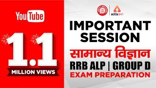 Railway Group D / RRB ALP | General Science By Antara Mam (Day-2) | Online Coaching For Railway