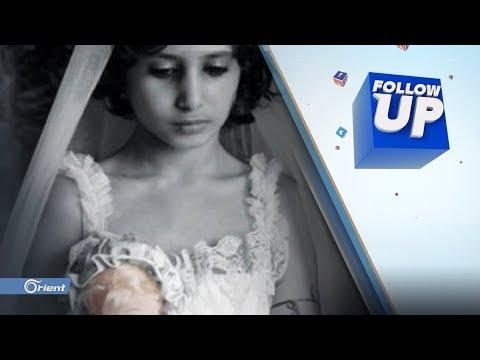 زواج فتاة - قاصر- يثير غضب متابعي مواقع التواصل الاجتماعي - FOLLOW UP  - 17:54-2018 / 10 / 17