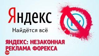 ЯНДЕКС: незаконная реклама форекса