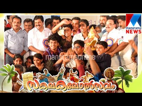Kozhikode champions of 56th School Kalolsavam | Manorama News