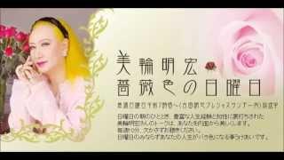 美輪明宏さんが長崎での原爆体験を語っています。 体験した人しか分から...