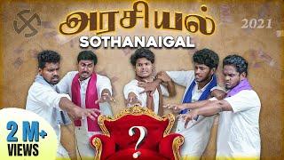 Arasiyal Sothanaigal | Part - 2 | Sothanaigal
