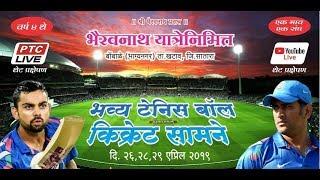BHAIRAVNATH CHASHAK 2019 - BOMBALE / DAY - 02