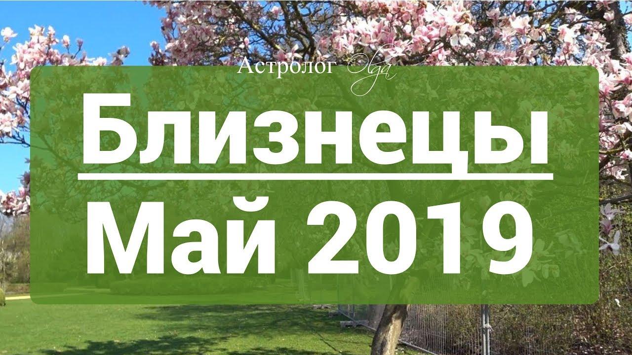 БЛИЗНЕЦЫ Сатурн Ретро в 8 доме ГОРОСКОП на МАЙ 2019 астролог Olga