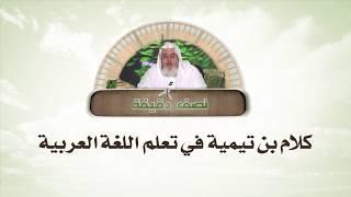 كلام بن تيمية في تعلم  اللغة العربية