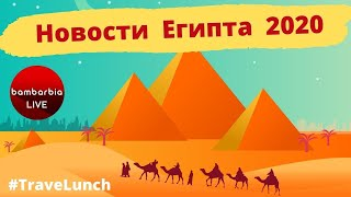 ЕГИПЕТ новости лето 2020 TraveLunch c экспертами БамБарБия ТВ