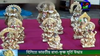 হিলিতে ভারতীয় রাধা কৃষ্ণ মূর্তি উদ্ধার