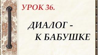 Русский язык для начинающих. УРОК 36.  ДИАЛОГ - К БАБУШКЕ