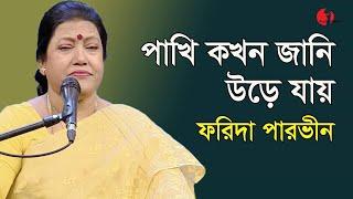 পাখি কখন জানি উড়ে যায় | Pakhi Kokhon Jani Ure Jay || Farida Parveen ||  Lalon Song || Channel i