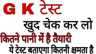 GK tricks in hindi||hindi Gk test||gk test in hindi||gk all exam||