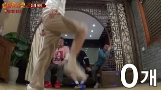 New Journey to the West 2 제49화. 제기3 (끝까지 제기) 160419 EP.2