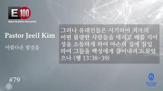 E100 성경읽기 가이드 (김지일 목사 #79)