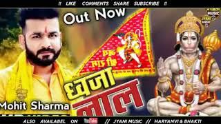 new balaji bhajan 2020 dhavja lal mohit sharma new haryanvi balaji song 2019